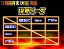 【ニコニコ動画】【2012年11月】淫夢オブファイターズ月末(大嘘)大会【決勝リーグ】を解析してみた