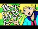 【UTAUカバー】誰でもいいから付き合いたい【ust配布】