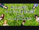 【Minecr@ft】アイドル農業物語 第10話【考古学!】