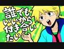 誰でもいいから付き合いたいを歌ってみた Verあほの坂田 thumbnail