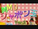 【MMD】シャボン玉モデルVer.2【配布動画】