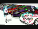【ニコニコ動画】【MMD】痛車カタログ 1を解析してみた
