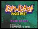【実況】パンツァーバンディットを初めて友人と協力プレイPart01