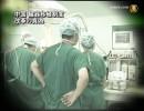 【新唐人】中国 臓器移植制度改革の真偽