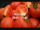おっさん達の料理【トマト鍋編】