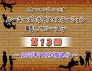 ラジオ「ルーキーズ・ボイス・ステーション 略してルーステ」#013