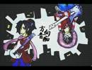 【UTAUカバー】方向音痴【響震路(creamy)&音魂屋二太郎(E3z)】