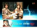 浅野真澄のスパラジ 第05回 3/5