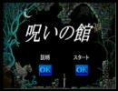 呪いの館 (HARDCORE MIX) thumbnail