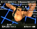 【アルカプ】第六回究極人類トーナメント PS3 SIDE 1/9