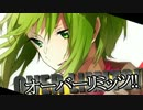 【GUMI】オーバーリミッツ!!【オリジナルPV】 thumbnail