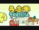 うーさーのその日暮らし 番宣CM(15秒ver.)