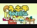 うーさーのその日暮らし 番宣CM(5秒ver.)