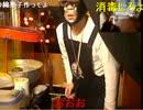 【ニコニコ動画】【生主生活】 横山緑の「綿菓子屋さんふわり。」一日店長 4/9を解析してみた