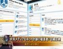 【新唐人】中共メディアもネット封鎖の被害者?自縄自縛