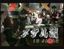 第64位:日本初のヘビメタ番組第一回(編集済み)