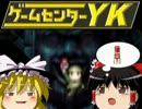 【ゲームセンターYKゆっくり課長の挑戦】LA-MULANAに挑戦 Part32 thumbnail