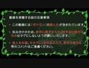 萌えもん(Bボタン同盟)でストーリー動画~萌黄色最終篇