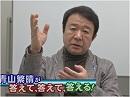 【青山繁晴】死線を越えた経験、修羅場の現実[桜H24/12/7] thumbnail