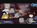 【ゆっくり実況】ゆっくりさせないガンスリンガーストラトス第⑨話 thumbnail