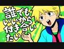 【誰でもいいから付き合いたい】歌ってみた ver.Gero thumbnail