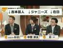 【おかしくないか?】日本の選挙について在日にコメントさせるって12.6