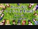 【Minecr@ft】アイドル農業物語 第10.5話【感謝祭!】