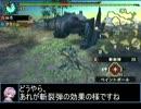 【東方】誘われてユクモ村 ナルガクルガ戦1【MH】