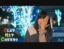 【えぁ】CLAP HIP CHERRYを踊ってみた【えあっしゅ】 thumbnail