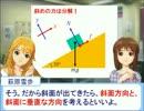 雪歩と学ぶ高校物理1-2-2【力のつり合い】