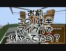 【Minecraft】ジャンプ禁止のマインクラフト Part.22【ゆっくり実況】 thumbnail