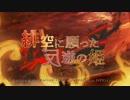 【C83】緋空に願った反逆の姫【全曲クロスフェード】