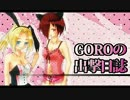 【ボーダーブレイク】GOROの出撃日誌 323日目【S4】