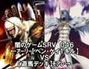 【遊戯王】駿河のどこかで闇のゲームしてみたSRV 046 thumbnail
