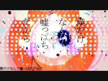 GUMI】嘘っぱち【オリジナルPV】...