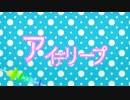 【重音テト】アイデリープ【オリジナル】