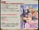 屍姫のドラマCDで問題のBGMが!?