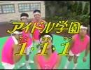 アイドル学園1・1・1 thumbnail