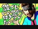 【スネークで】誰でもいいから付き合いたい 歌ってみた【ニナフロム】 thumbnail