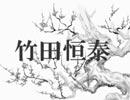 竹田恒泰プロフィール