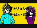 ◆ マトリョシカ  歌ってみた Ver.新社会人&紫蓮 ◆