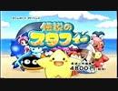 伝説のスタフィー を実況プレイ part1 thumbnail