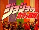 【公式】ジョジョの奇妙な冒険 Flashまとめ【1~7部】