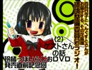 【その花応援】環境整備委員会ラジオ!第8.5回2/3【DVD発売記念回】