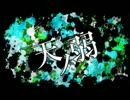 天ノ弱【アル】 thumbnail