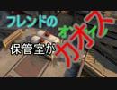 【COD:BO2】フレンドのオンライン保管室がカオスだった件 9 thumbnail