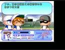【パワプロ9決】 TASさんがあかつき大附属に直接乗り込んだ様です 投手編9 thumbnail
