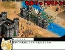 【ゆっくり実況プレイ】ゆっくりだらけの大戦争Ⅳ【AOE2】 最終回 後編 thumbnail