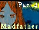 【実況】MADなお父さんをちょっち実況Part4【マッドファーザー】 thumbnail