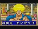 【ボゲー!】 ボボボーボ・ボーボボ9極戦士ギャグ融合 を実況プレイ part16